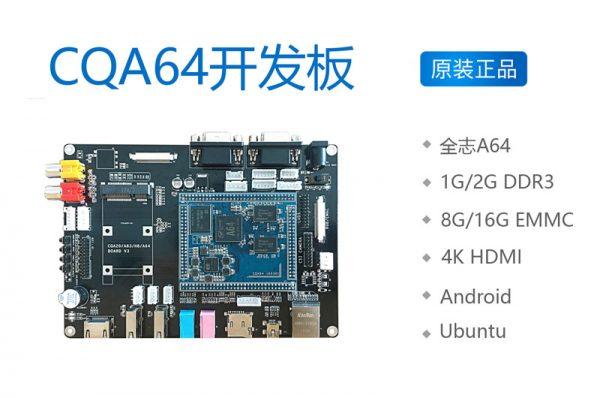 全志A64开发板 核心板Linux QT Android 4K高清 4G网络